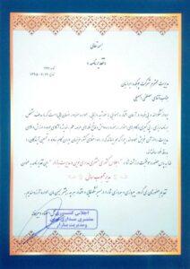 گواهینامه های چوبکده ایرانیان