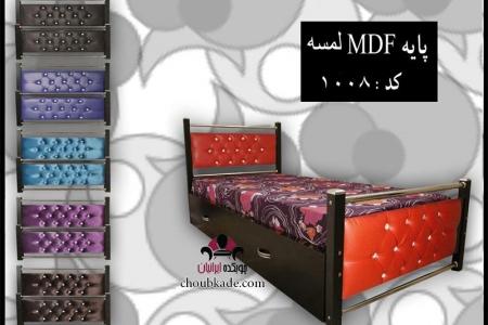 تخت خواب تک نفره پایه MDF لمسه - چوبکده ایرانیان